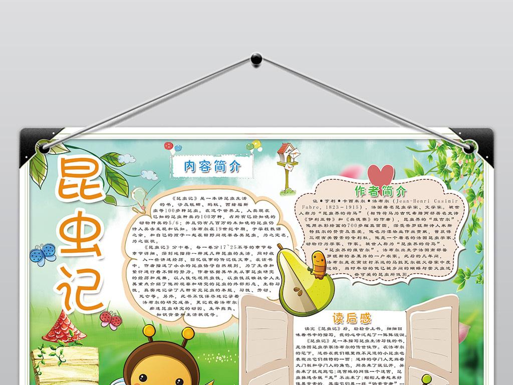 昆虫记卡通小学幼儿园小报手抄报a3素材图片_psd模板