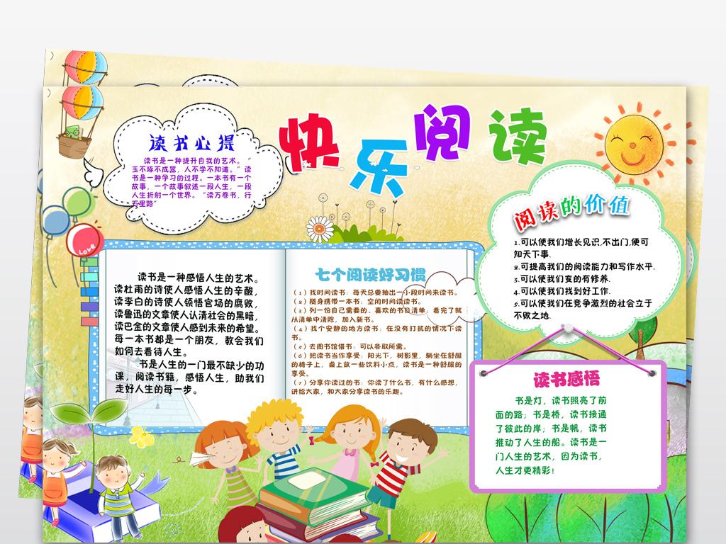 学生好书推荐读书卡语文儿童作文卡通书香伴暑假校园文化线描小报
