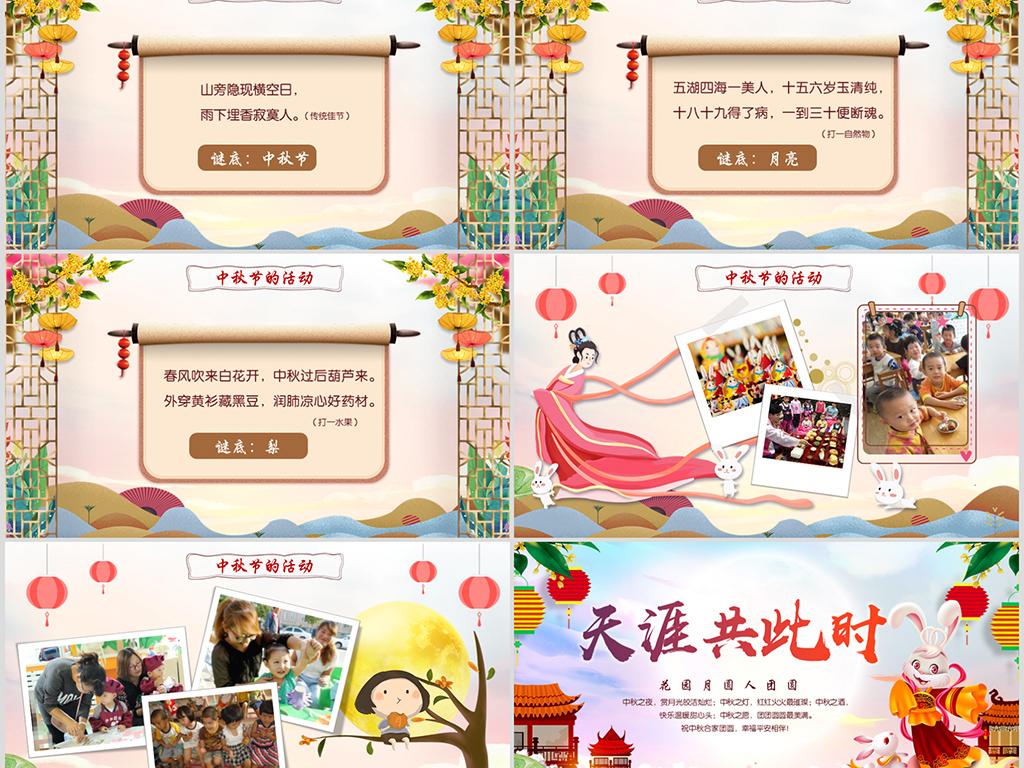 传统节日中秋节介绍主题班会ppt模板图片