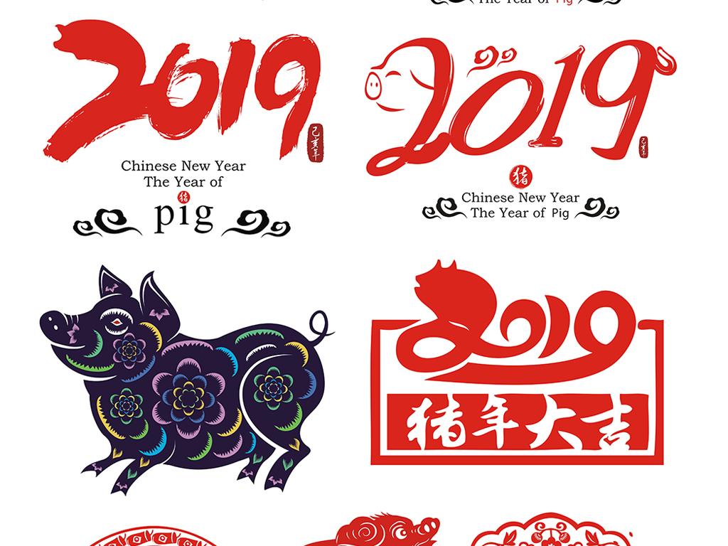 2019年猪年素材猪年剪纸ai矢量模型图片设计_高清ai(.