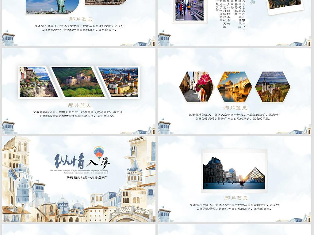 欧洲旅游电子相册动态PPT模板封含PS下载 25.43MB 工作总结PPT大全 总结计划PPT