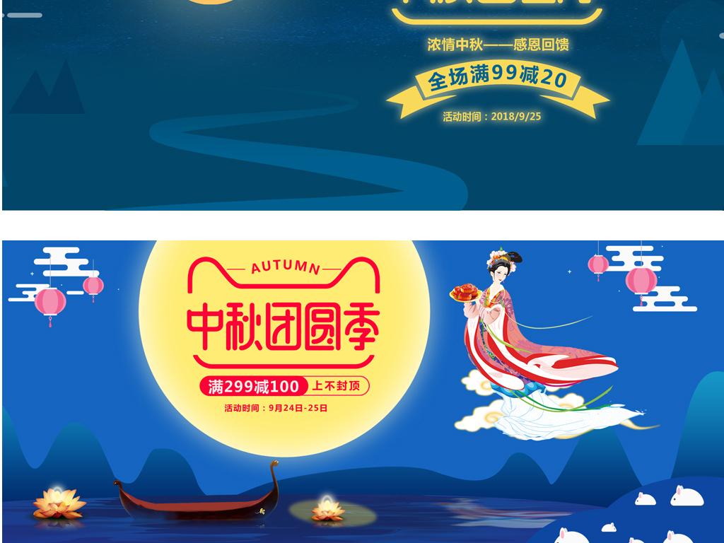 2018淘宝天猫中秋节海报模板