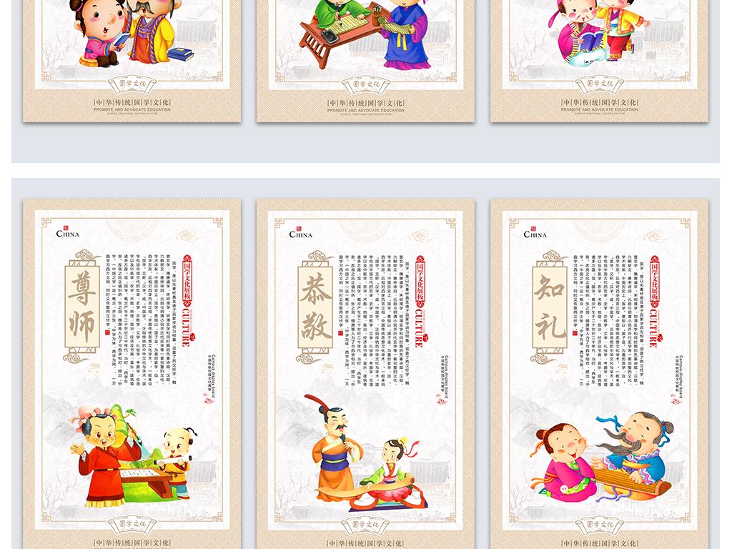 传承经典国学文化宣传挂画展板设计