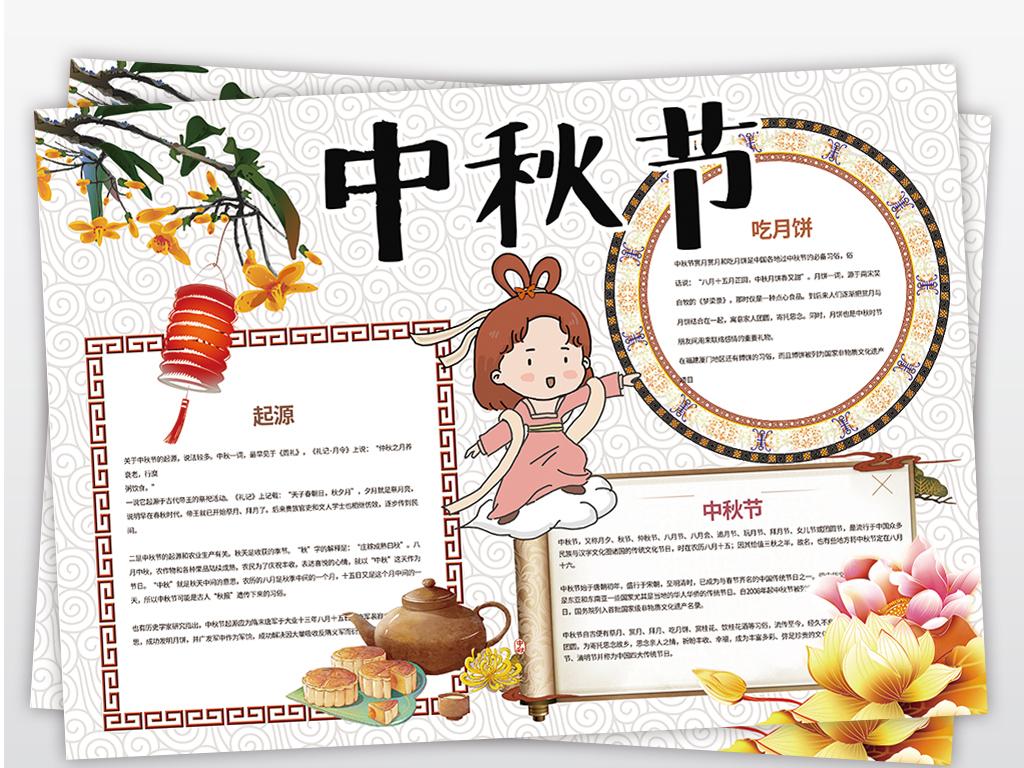 ps word中国风中秋节团圆月饼小报