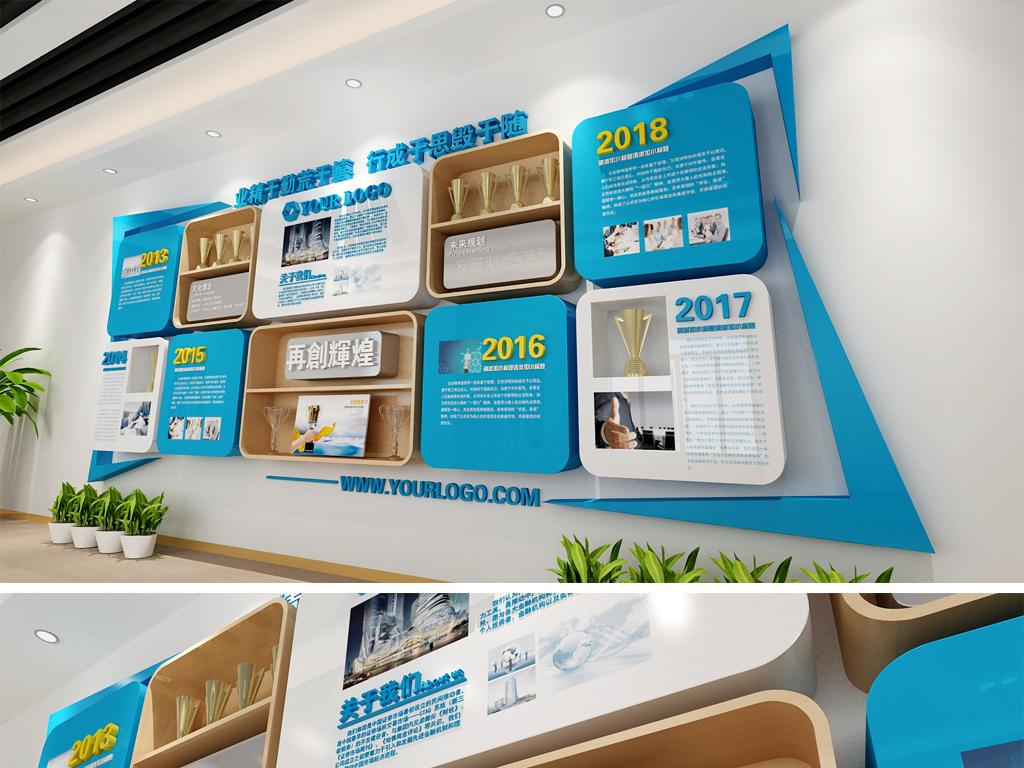 企业荣誉墙企业历程墙国际公司励志文化墙设计图片_(.