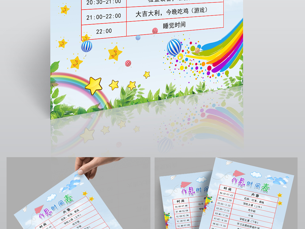 幼儿园小学中学作息时间表psd模板