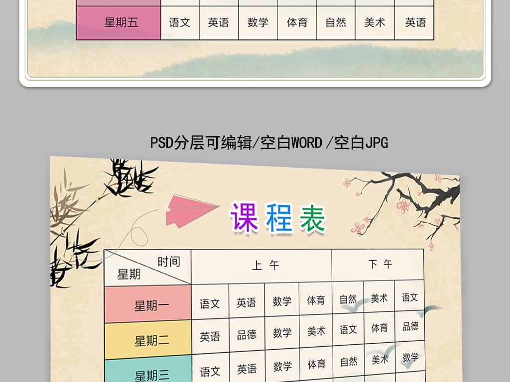 手抄报 小报 其他 课程 作息时间表 > 中国风复古信纸psdword课程表模