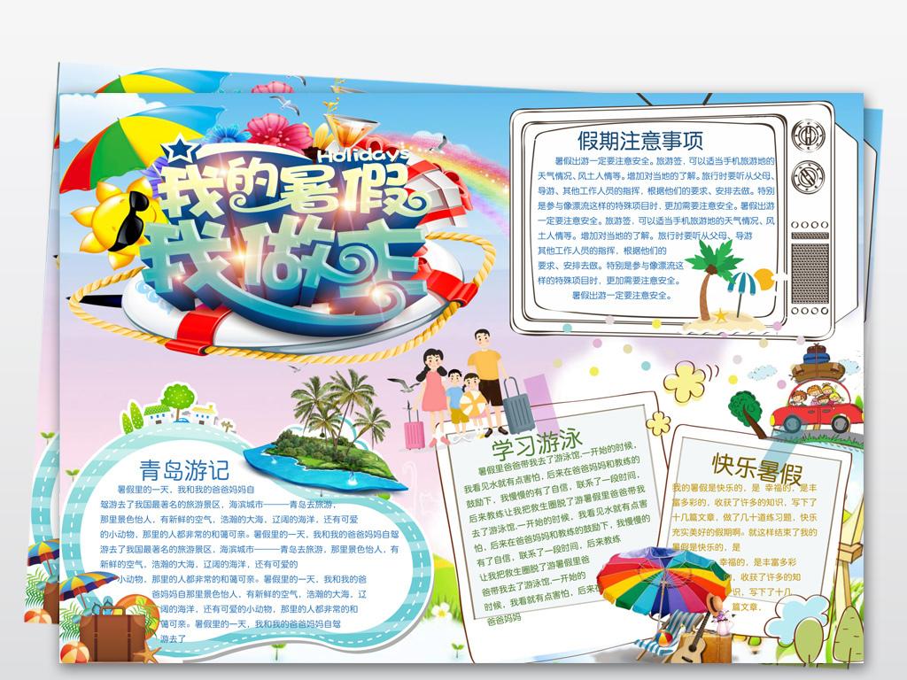 暑假小报暑假生活读书数学假期小报模板