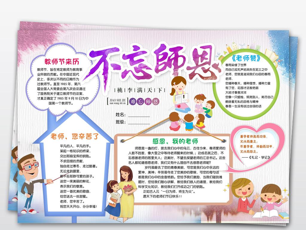 教师节小报老师节日快乐手抄报感恩电子小报
