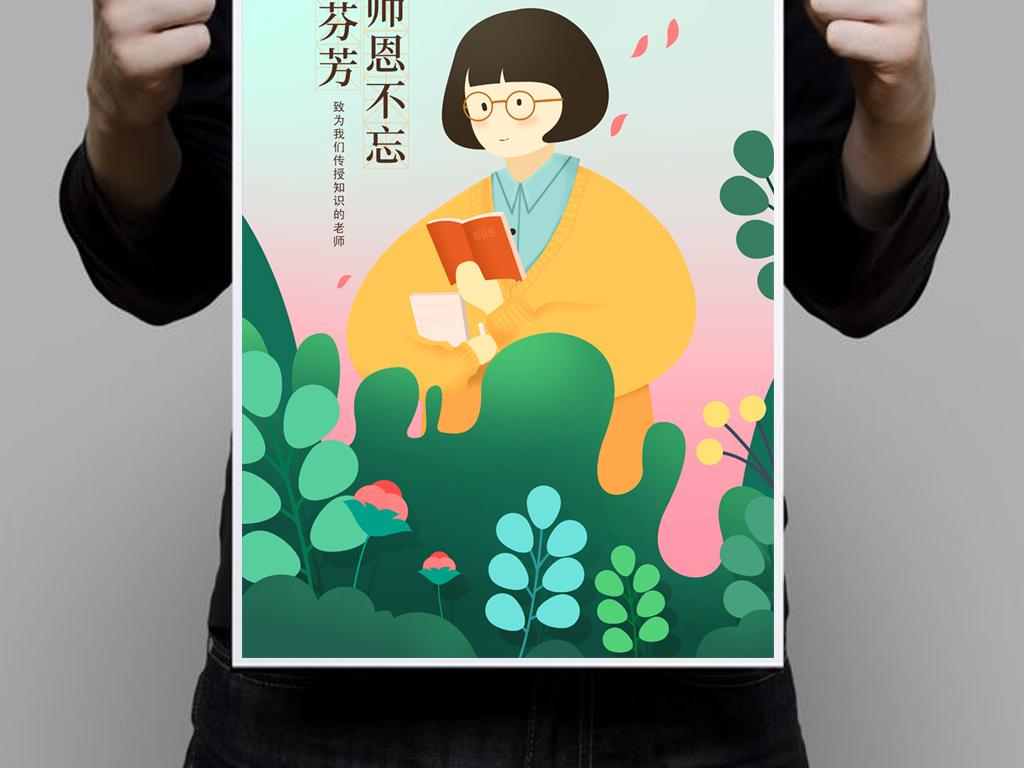 手绘原创小清新花卉植物感恩教师节节日海报