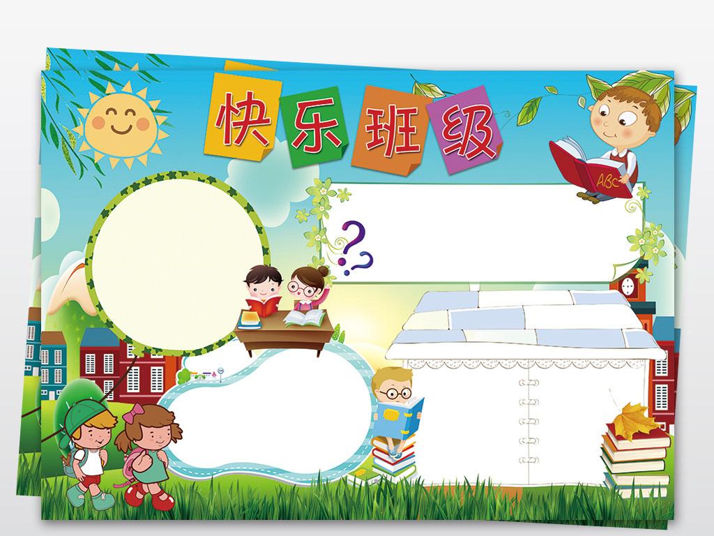 小学生边框模板背景版面设计图片和谐电子素材快乐抄报贡献快乐素材