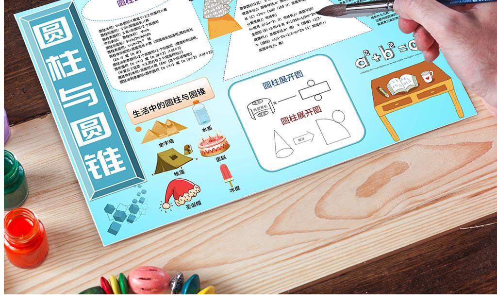 word doc模板下载 159.21MB 数学手抄报大全 学科手抄报图片