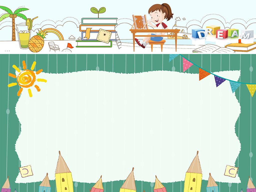 手绘彩绘唯美可爱儿童卡通ppt背景图片