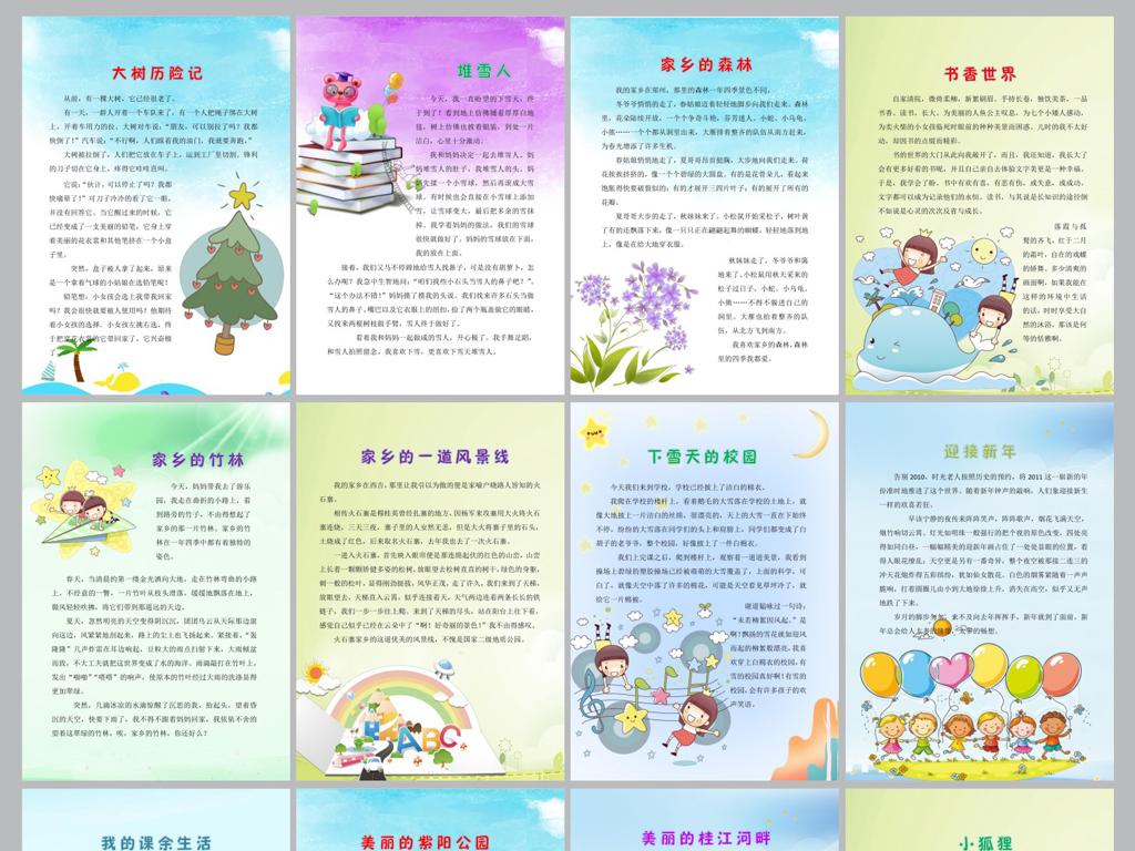 小学生作文集封面诗集画册唯美卡通信纸模板