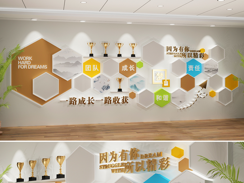 企业文化墙展厅照片墙公司员工风采效果图设计图片_(2