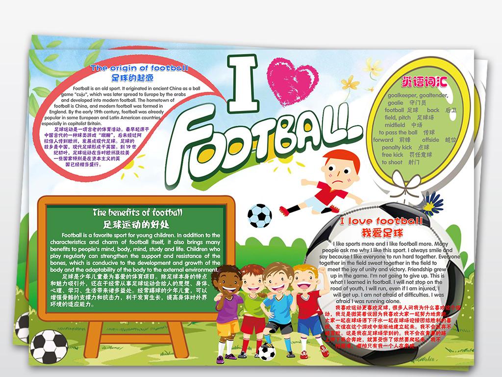 word我爱足球小报体育校园英语手抄报电子小报