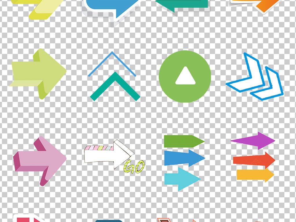 01218彩色简约手绘箭头萌化可爱上下左右箭头素材免抠