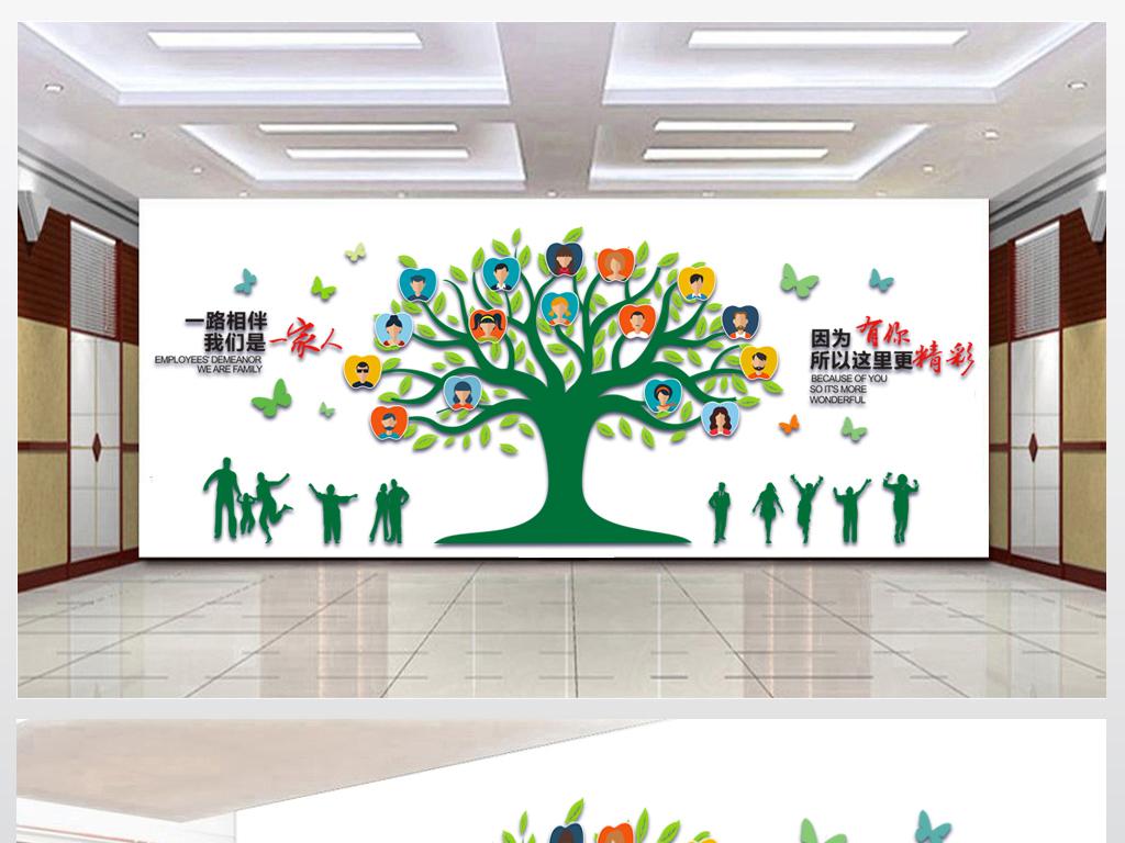 大树创意企业员工风采照片墙设计图片 高清下载 效果图2.60MB 员工文