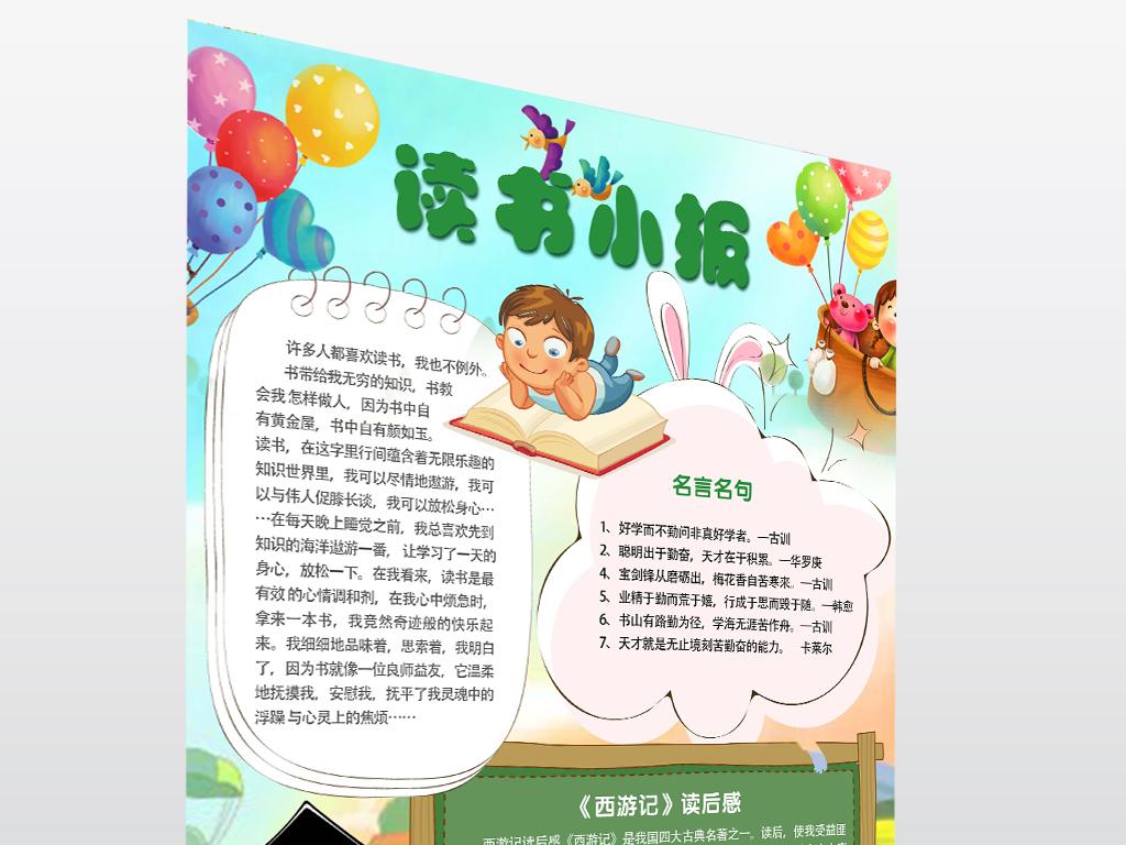 幼儿园中学                                          读书小报