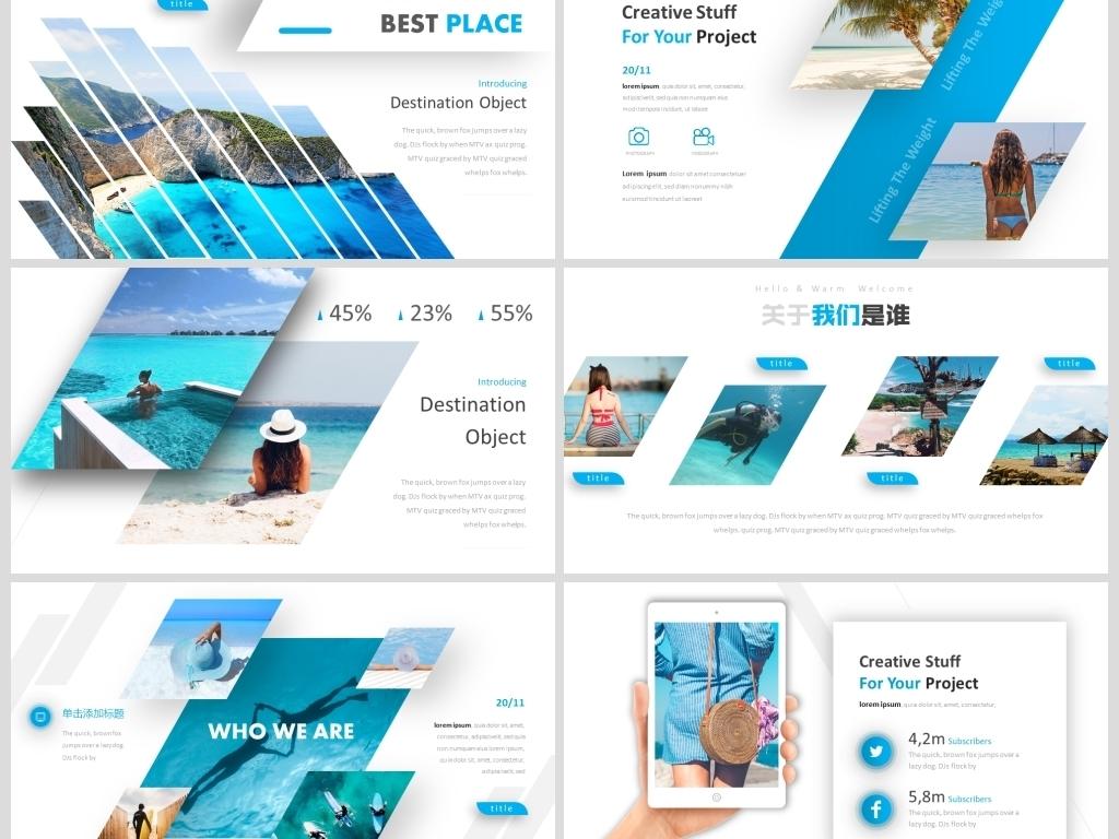 创意设计夏日沙滩度假旅游宣传ppt模板图片
