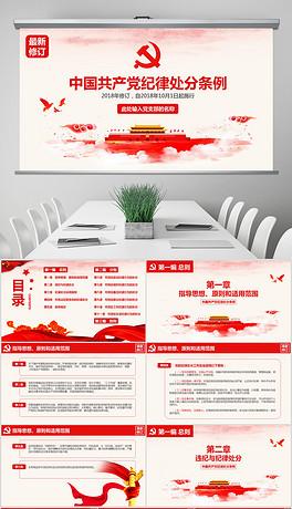 學習解讀中國共產黨紀律處分條例黨課PPT