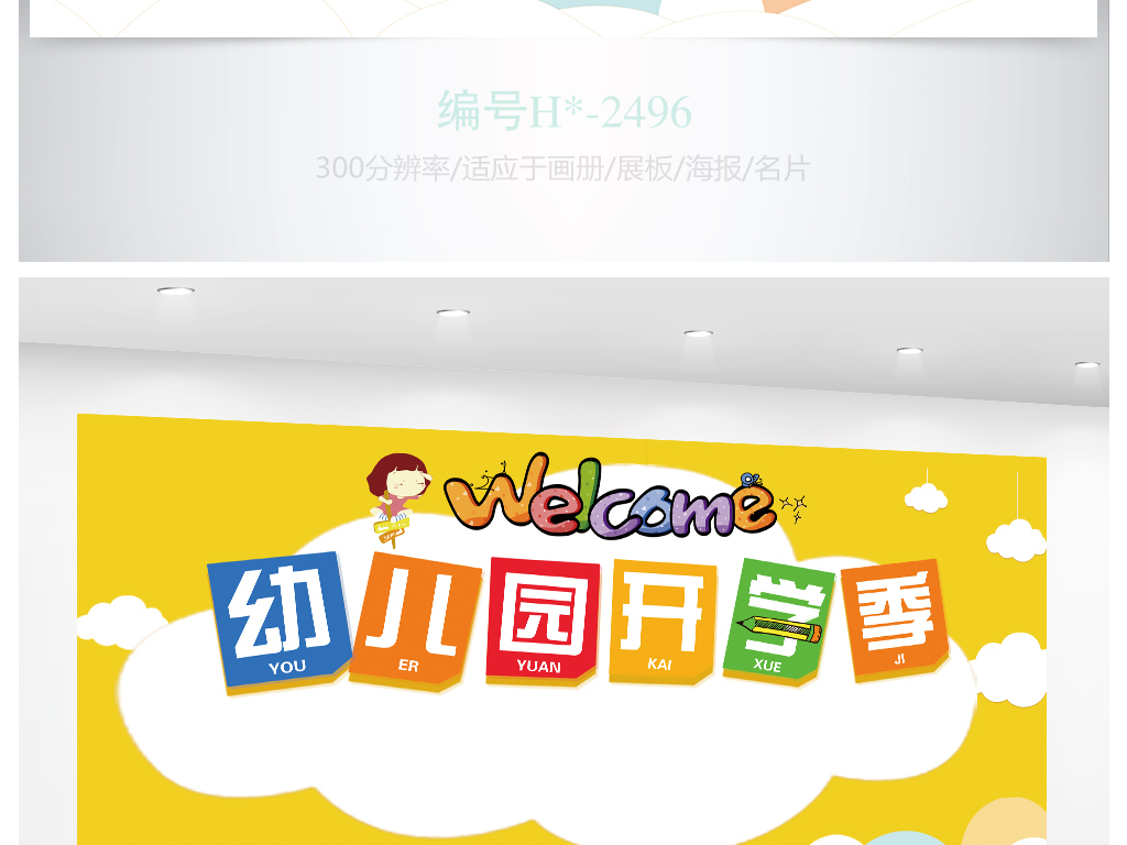 幼儿园新学期开学季海报设计