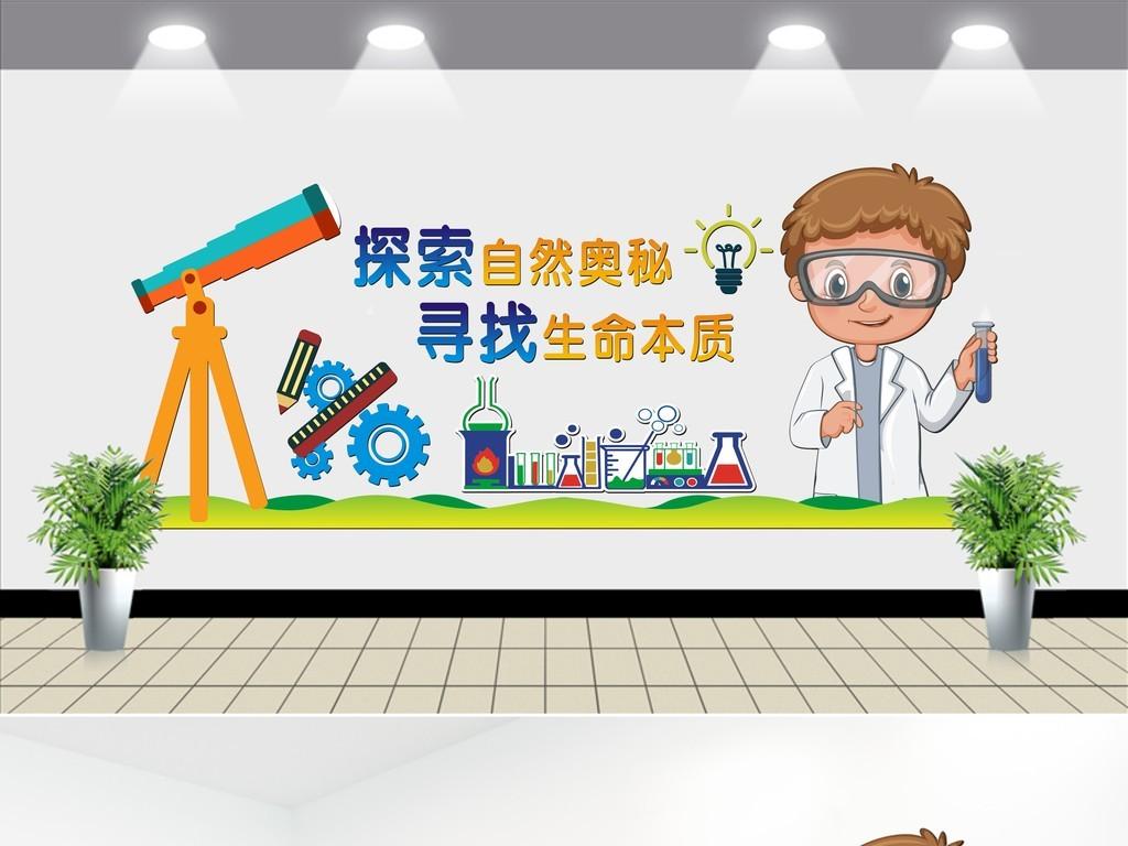 实验实验室实验室文化墙实验文化墙物理