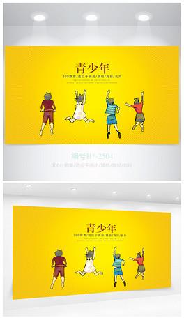 黄色手绘青少年法制教育宣传海报设计-PSD黄色网络 PSD格式黄色网