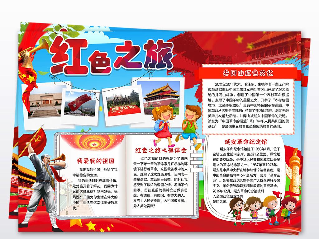 红色之旅小报旅游参观革命抗日纪念馆手抄报
