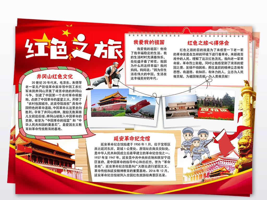 红色之旅小报旅游参观抗日战争纪念馆手抄报