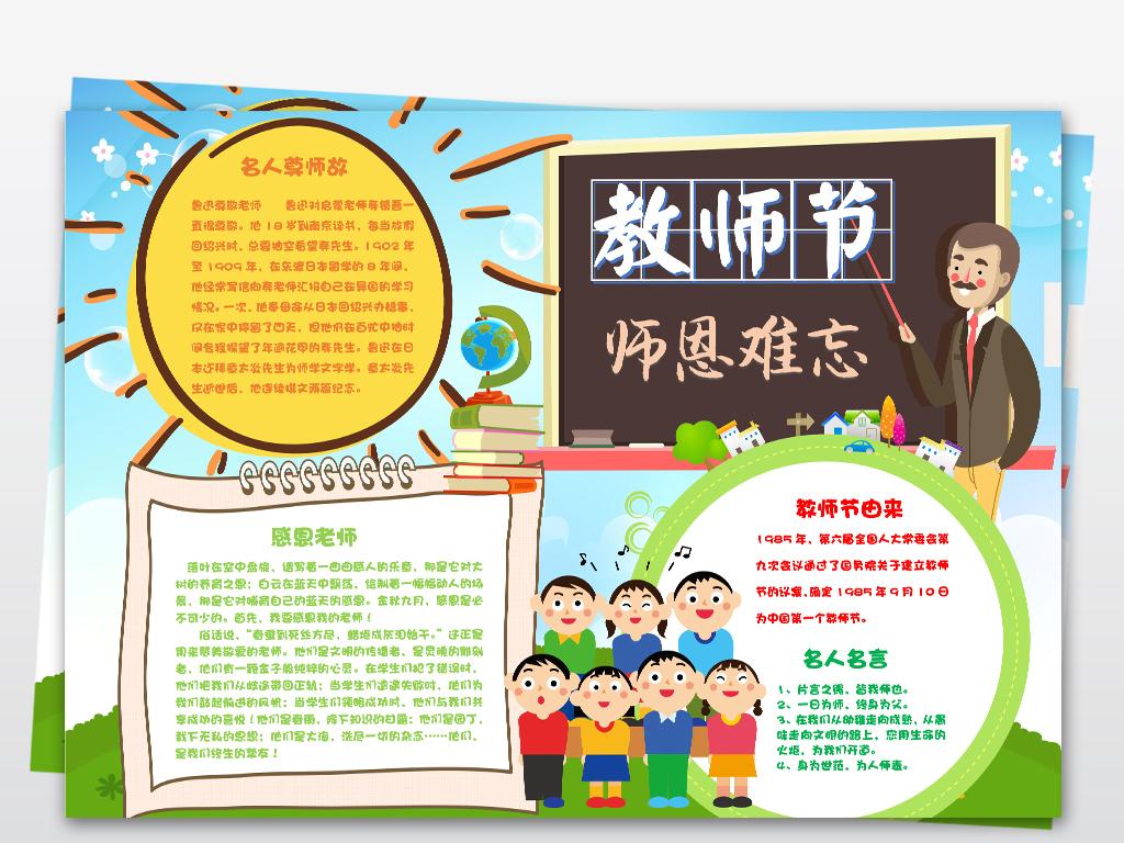 word教师节快乐小报感恩教师节手抄报感谢恩师电子小报