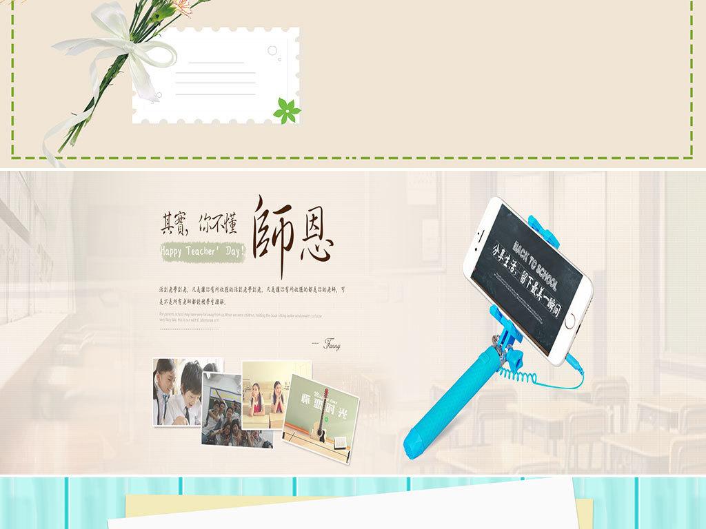 开学季黑板教师节新学期宣传海报banner背景