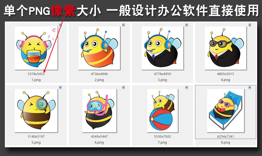 ppt素材蜜蜂png                                          小动物