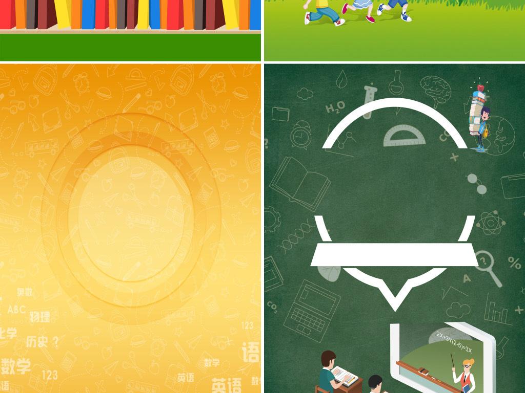 卡通幼儿园开学季手绘童趣海报背景图
