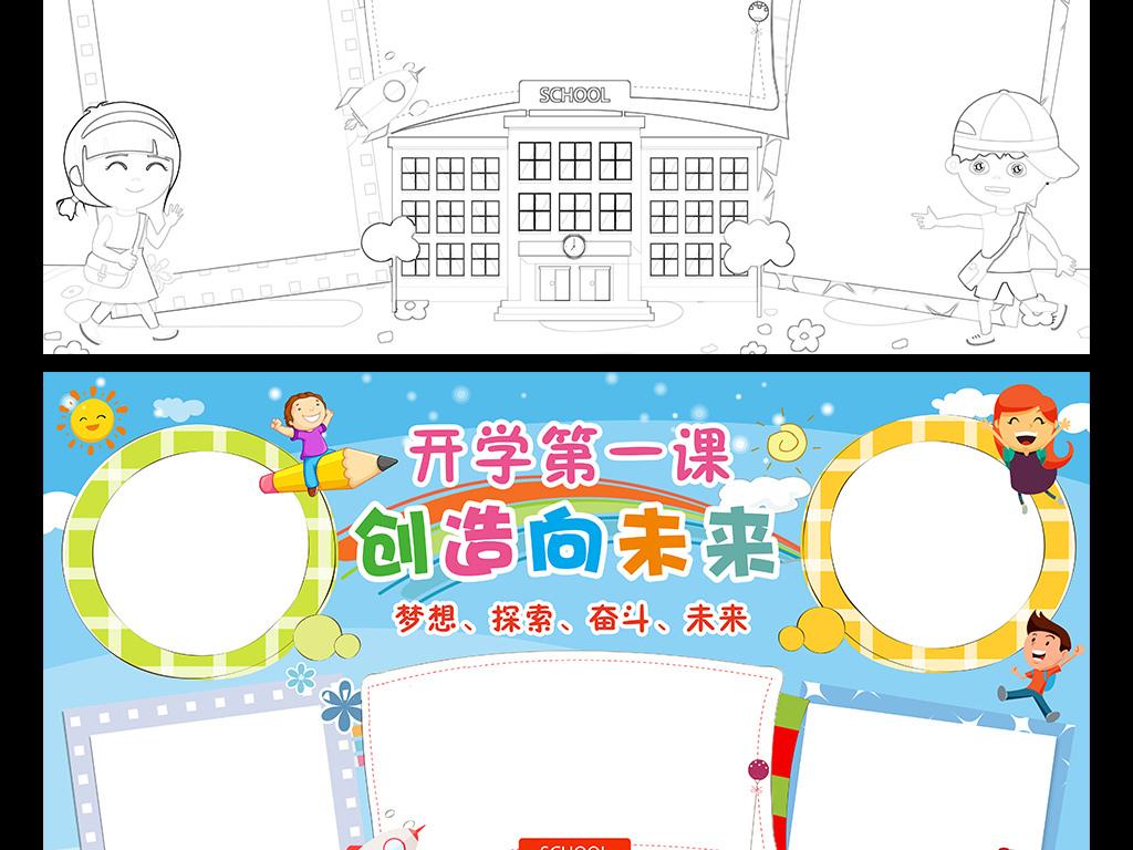 小报手抄报小学生边框花边图片内容大全word开学开学第一课新学期模板