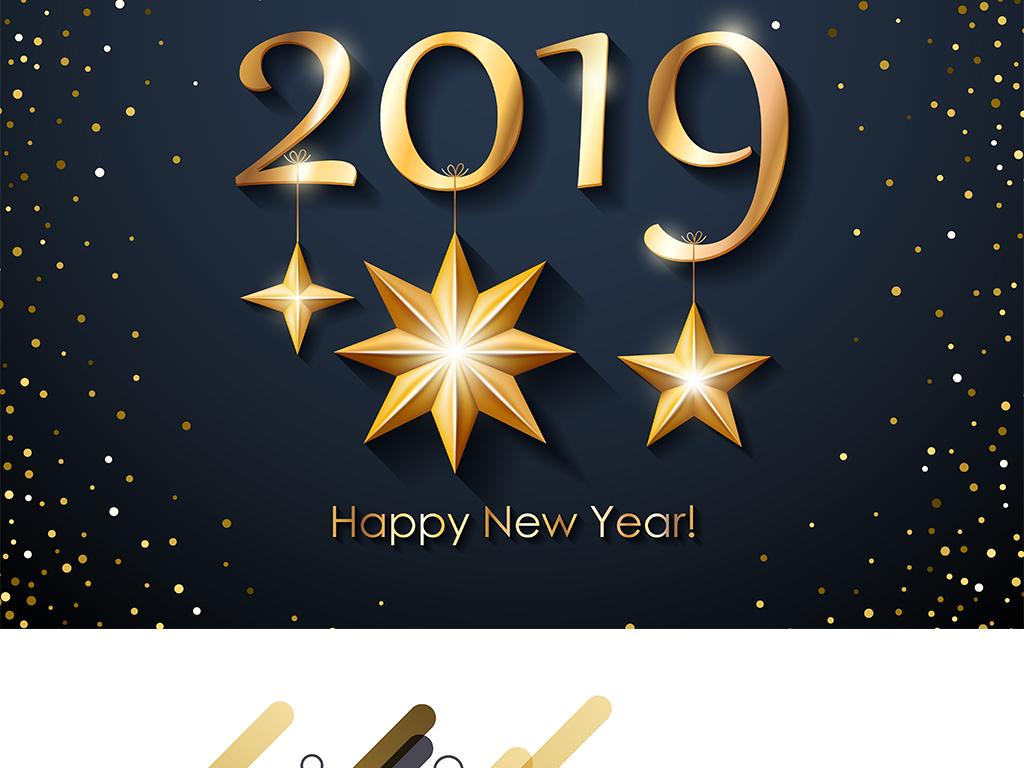 2019年创意炫彩字体设计海报背景图