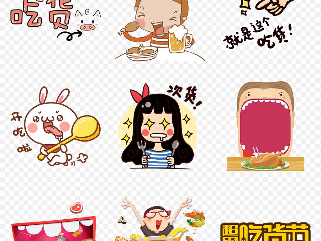 小兔子吃货卡通大嘴巴张开嘴巴吃货图片素材吃货卡通表情吃货艺术字