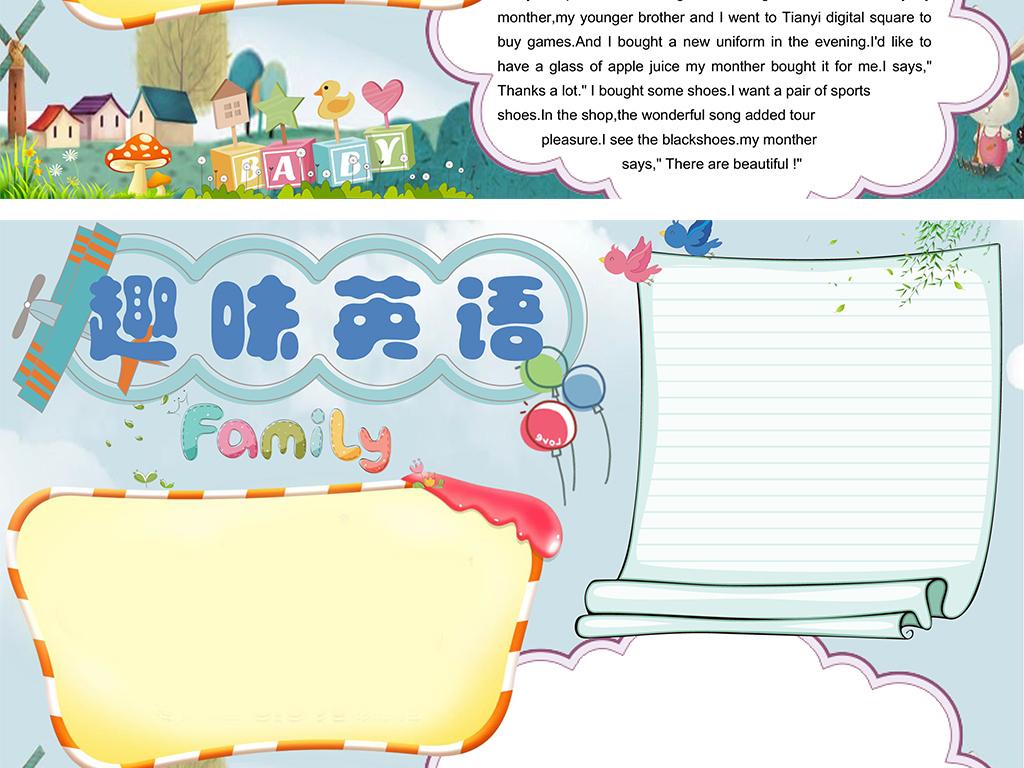 原创线描手绘快乐暑假英语小报手抄报夏天英文