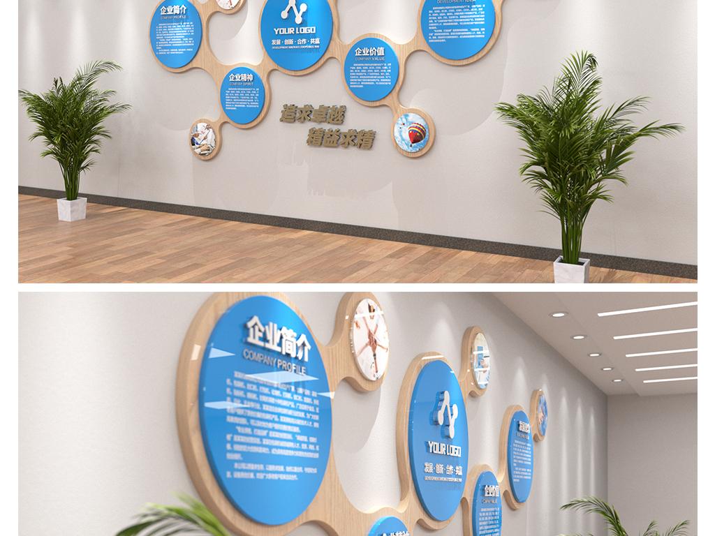 企业文化墙企业形象墙蓝色圆形logo墙前台大厅服务台党建文化墙