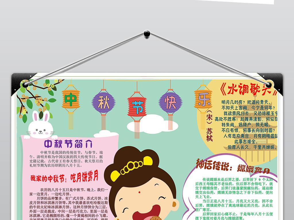 word黑白线条涂色卡通八月十五中秋节传统民俗文化小报