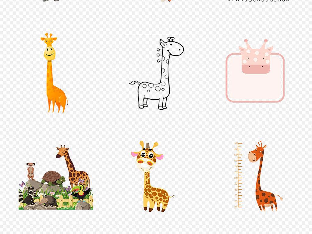 卡通可爱长颈鹿动物png素材