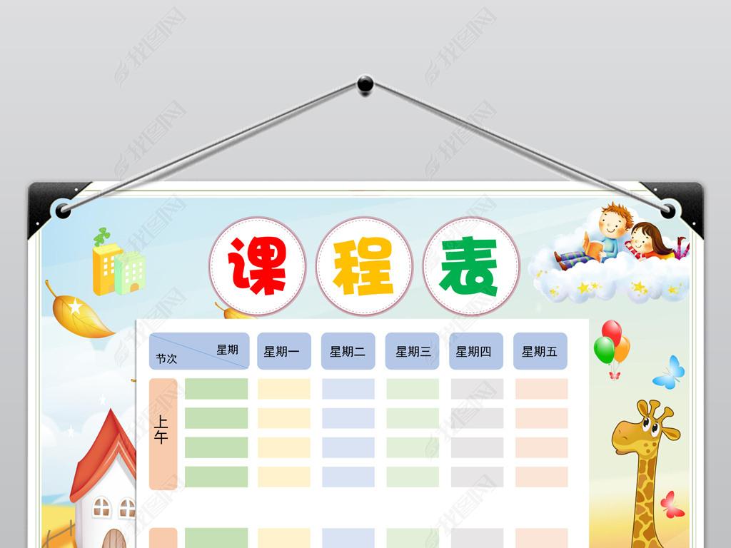 word字体初中模板通用课程表在线小学设计毛笔卡通设计生成器