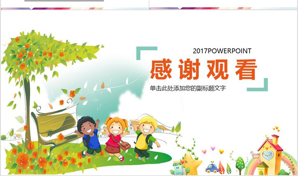 幼儿园家长会PPT模板PPT下载 其他培训PPT大全 编号 18630903