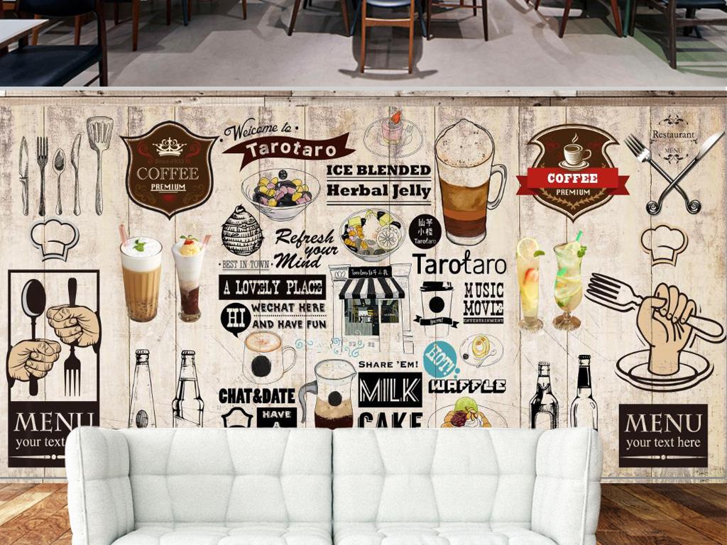 欧美风手绘奶茶餐饮背景墙