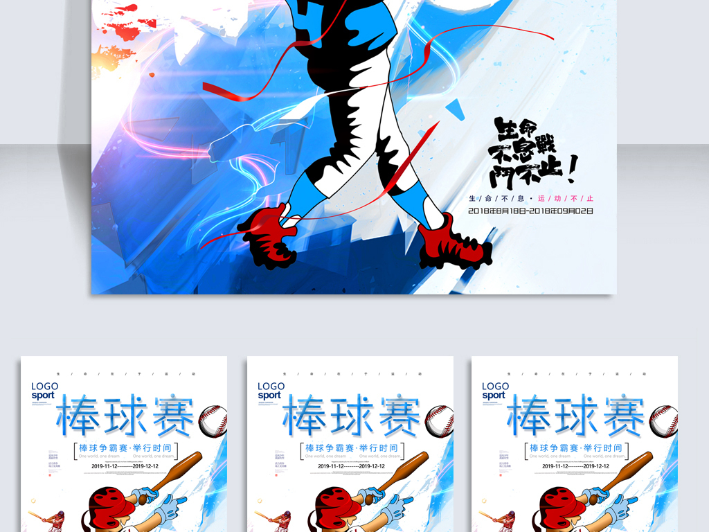 棒球比赛培训海报图片设计素材_高清psd模板下载(46.