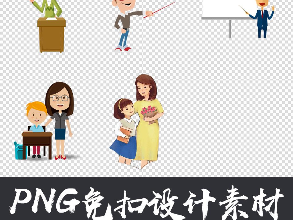 教学教育培训班手绘插画9月10日辅导班卡通素材上课儿童幼儿园学校