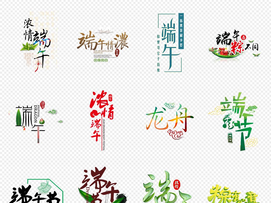浓情端午节艺术字体png免抠素材(03)图片