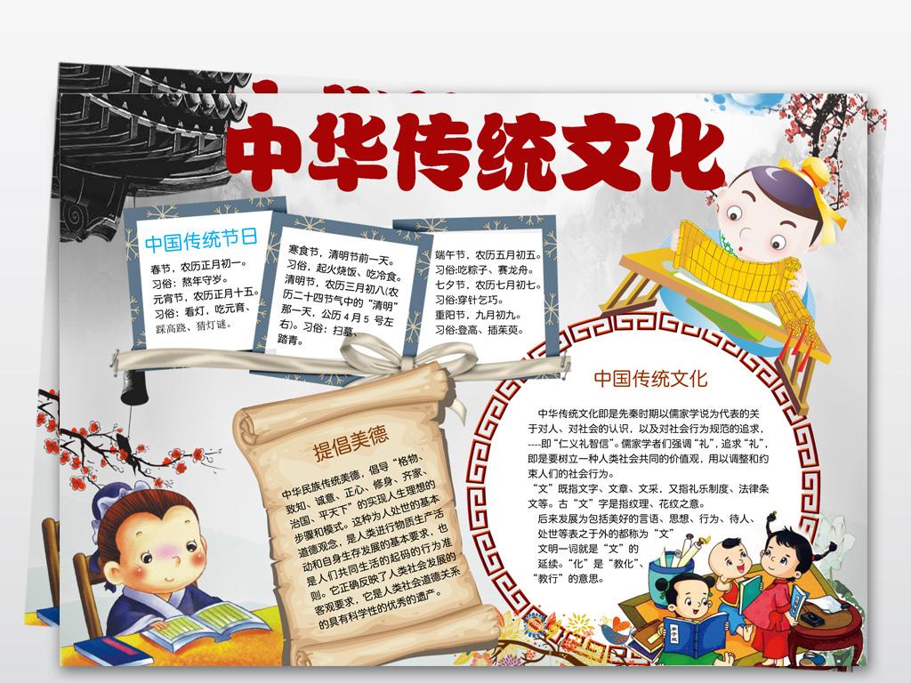 字水墨琴棋书画卡通古人学生校园线描涂色小报手抄报边框传统文化国学