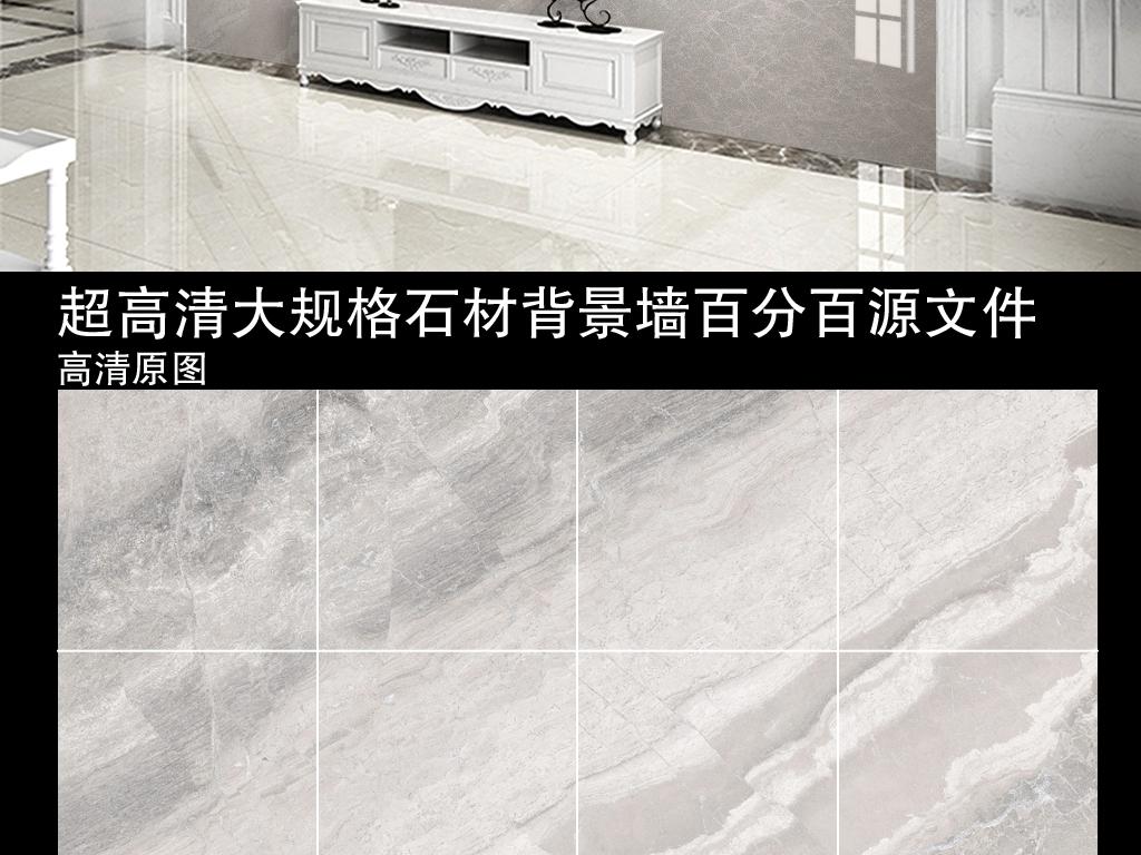 背景墙 大理石贴图|木材贴图 大理石贴图 > 高级灰大气大理石大板背景