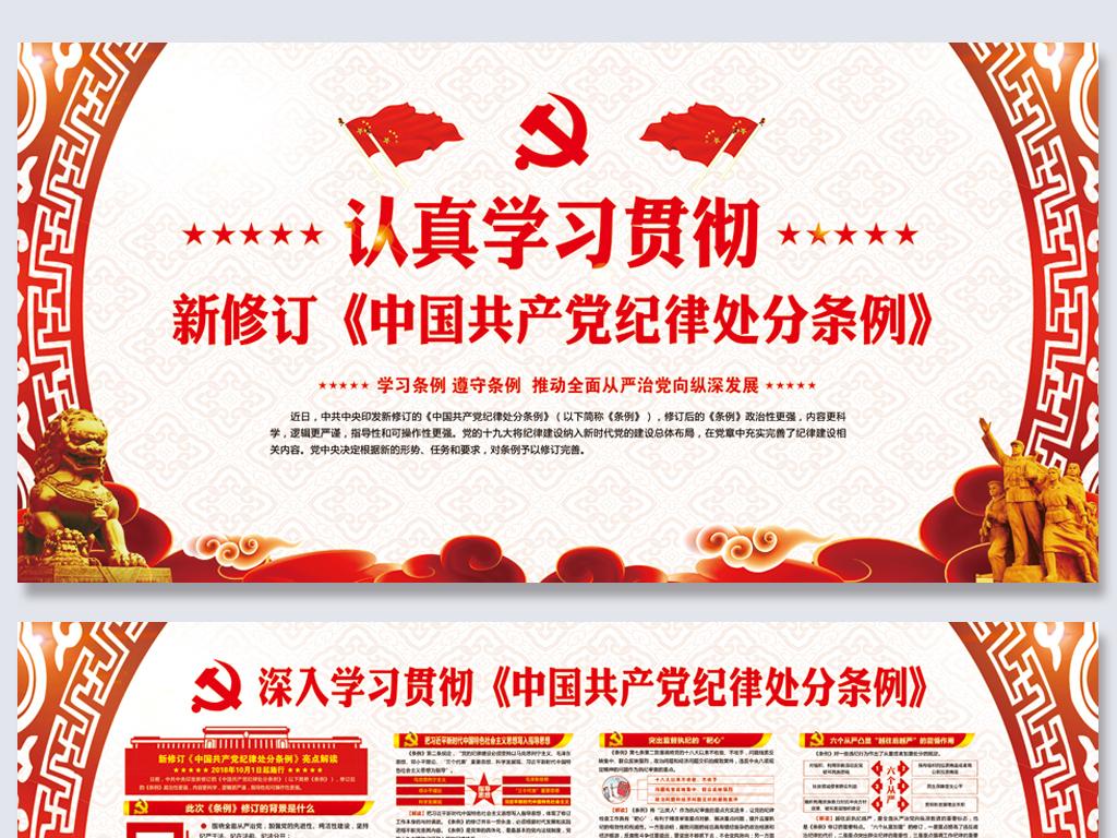 建室中国共产党纪律处分条例板报图片设计素材 高清psd模板下载 86.图片